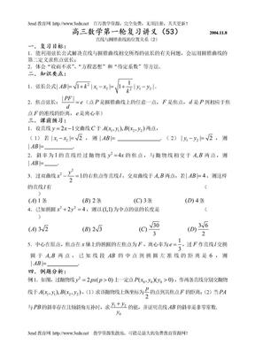 高三数学第一轮复习讲义.doc