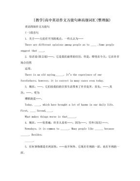 [教学]高中英语作文万能句和高级词汇(整理版).doc