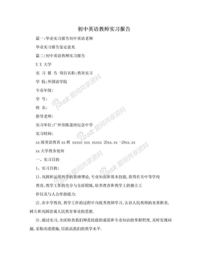 初中英语教师实习报告.doc