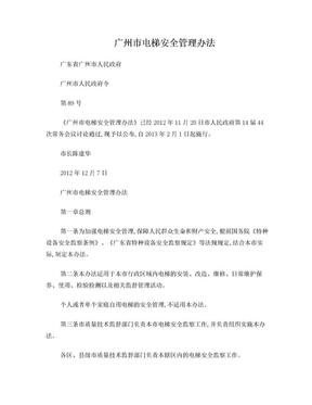 广州市电梯安全管理办法 Microsoft Word 文档.doc