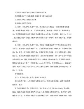 证券经纪人股票客户经理电话营销精英话术.doc