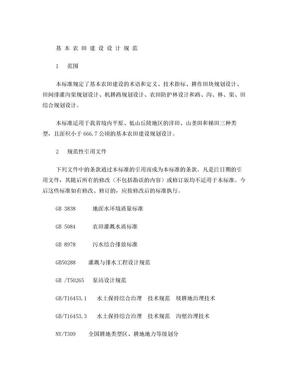 基本农田建设设计规范.doc