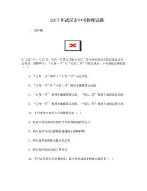 2017年武汉市中考物理试题及答案word.doc