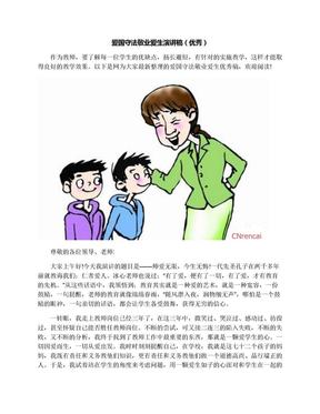 爱国守法敬业爱生演讲稿(优秀).docx