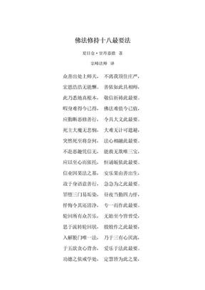 佛法修持十八最要法.doc