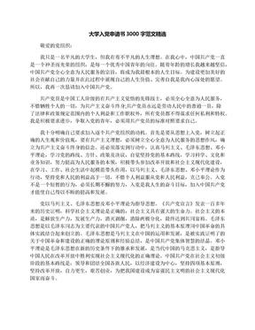 大学入党申请书3000字范文精选.docx