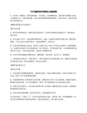 100道副科级干部竞争上岗面试题.docx