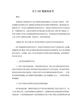 形势与政策论文——关于中国经济增长的思考.doc