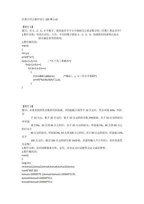经典C语言程序100例.docx