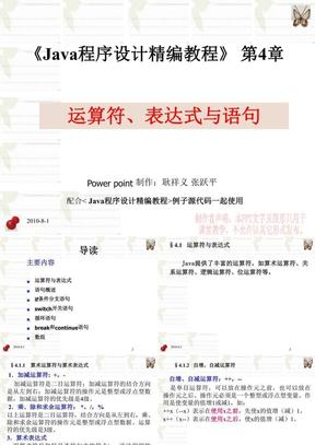 Java程序设计精编教程第4章_运算符、表达式与语句.ppt