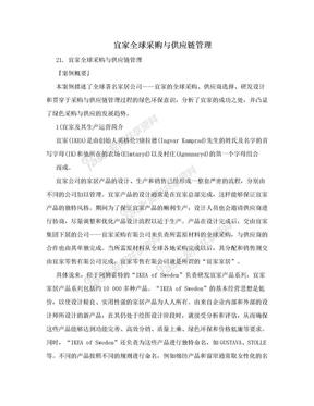 宜家全球采购与供应链管理.doc