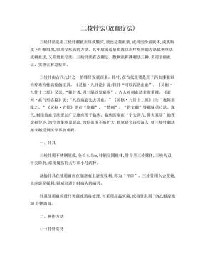 放血疗法(三棱针)(操作规范).doc