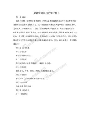 金通快递公司创业计划书.doc