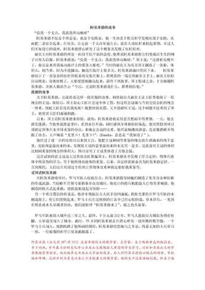 【数学家故事】阿基米德的故事.doc