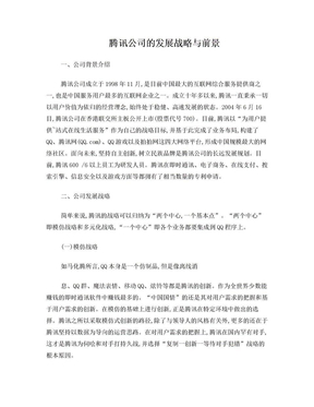腾讯公司发展战略与前景.doc