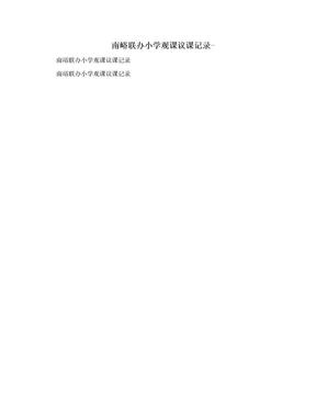 南峪联办小学观课议课记录-.doc