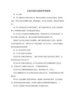 企业内部劳动保障管理制度.doc