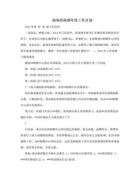 商场招商部年度工作计划.doc