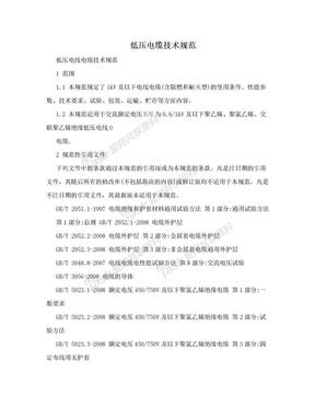 低压电缆技术规范.doc