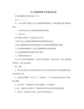 公司消防维保合作框架协议.doc