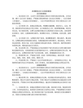 企业财务人员岗位职责及内部控制.doc