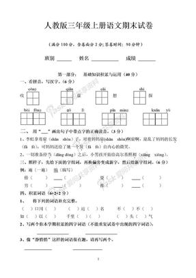 人教版三年级上册语文期末试卷1.doc