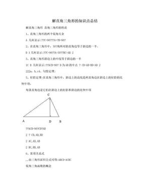解直角三角形的知识点总结.doc