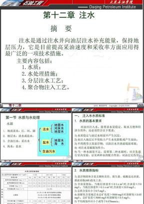 精品课程石油工程12.ppt