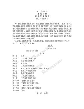 建筑工程施工企业质量管理细则.doc