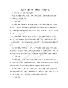 """央企""""三供一业""""分离移交实施方案.doc"""