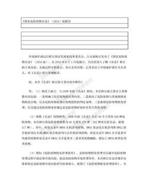 国家危险废物名录解读.doc