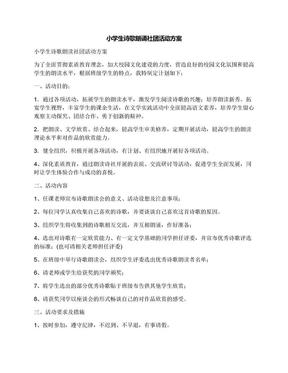 小学生诗歌朗诵社团活动方案.docx