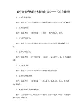 新羽崎收银系统说明服装版.doc