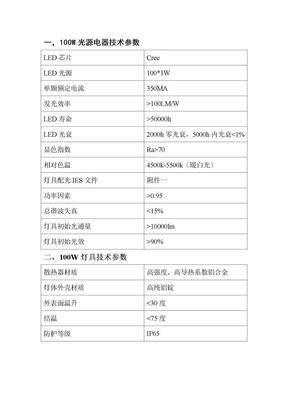 高中语文必修3文言文复习讲义.doc
