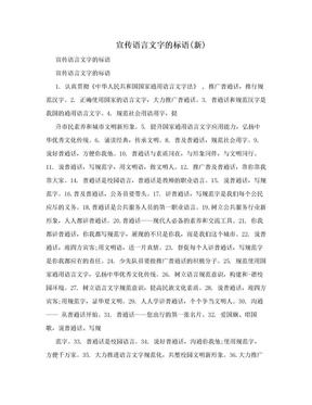 宣传语言文字的标语(新).doc