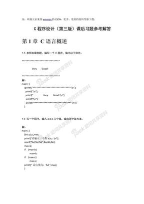 c程序设计习题参考(谭浩强三版)习题参考解答.doc