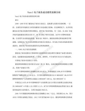 Vancl电子商务成功销售案例分析.doc