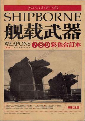 舰载武器200907-09.pdf