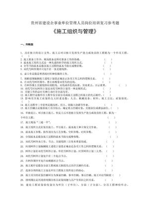 施工组织与管理复习参考题.doc