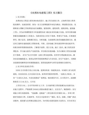 《水利水电建筑工程》实习报告.doc