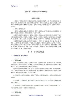 大家网—2009初级经济法教材word版第三章税收法律制度概述.doc