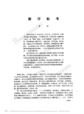 启功:兰亭帖考.pdf