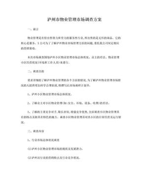 物业管理市场调查方案 (2).doc