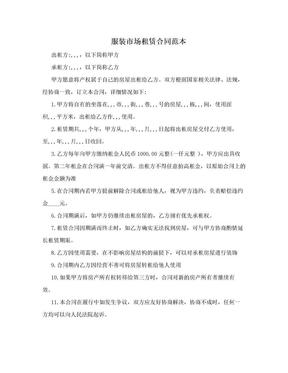 服装市场租赁合同范本.doc