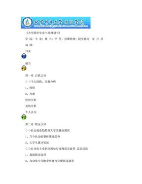 大学四年学业生涯规划书 机械.doc