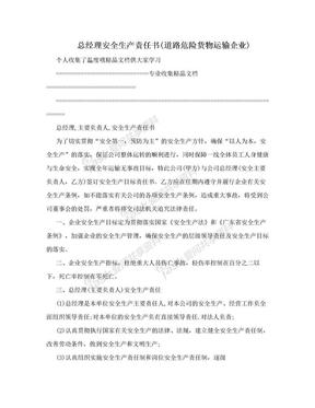 总经理安全生产责任书(道路危险货物运输企业).doc