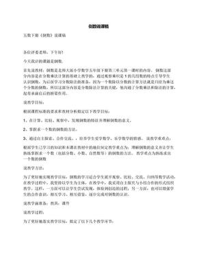 倒数说课稿.docx