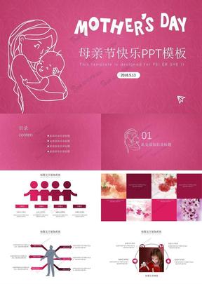 2018粉红色母亲节通用PPT模板