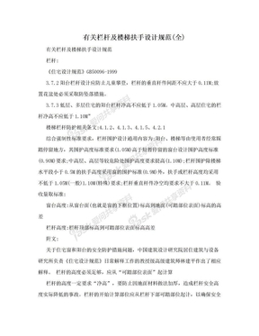 有关栏杆及楼梯扶手设计规范(全).doc