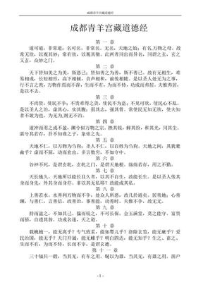 成都青羊宫藏道德经32开本.doc